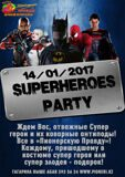 Superheroes_party